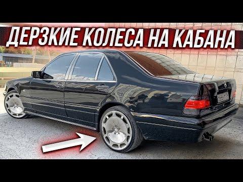 КУПИЛ КРУТЫЕ ДИСКИ и СДЕЛАЛ ЭЛЕКТРИКУ НА МЕРСЕДЕС W140