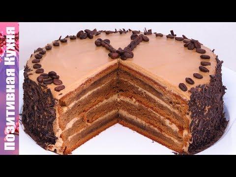 НОВОГОДНИЙ КОФЕЙНЫЙ ТОРТ «БОДРОСТЬ» или «ПОСЛЕ ПОЛУНОЧИ» | COFFEE CAKE RECIPE NEW YEAR
