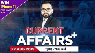 Current Affairs 2019  (22 August) | Current Affairs Plus for  UPSC, IAS, RRB, NTPC, SSC, BANKING