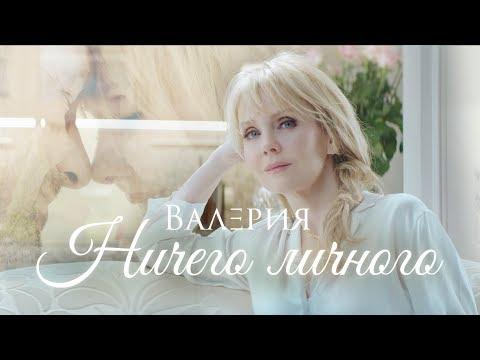 Валерия - Ничего личного (Премьера клипа, 2018) - UC8ctItMhn_FNS1c301_Q-zA