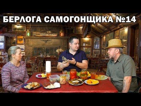 БЕРЛОГА САМОГОНЩИКА №14 - Домашние закуски photo