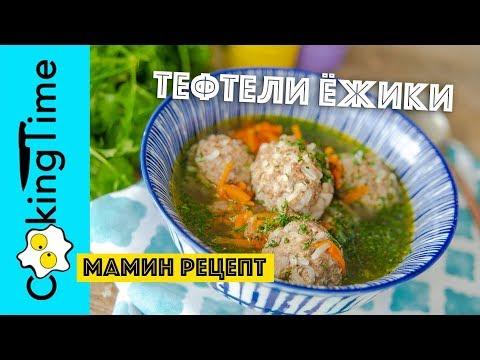 ТЕФТЕЛИ ЁЖИКИ  | простой домашний рецепт - очень вкусно!