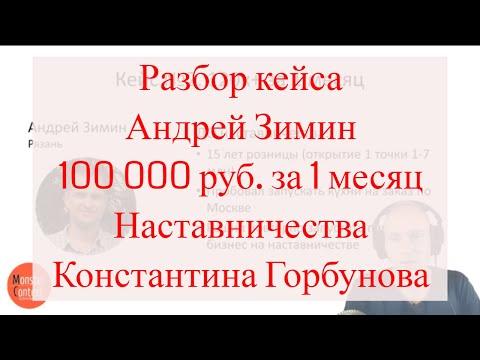 Кейс, Андрей Зимин, 100 000 руб. за 1 месяц Наставничества Константина Горбунова