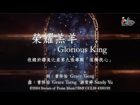 Glorious King MV -  (09)  How Precious You are to Me
