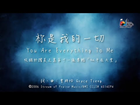 You Are Everything To Me MV -  (11J)  Just Like Heaven
