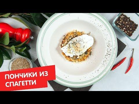 Пончики из спагетти | Дежурный по кухне