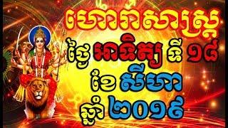 ហោរាសាស្រ្ត ថ្ងៃអាទិត្យ ទី១៨ ខែ សីហា ឆ្នាំ២០១៩ , Khmer horoscope daily by 30TV