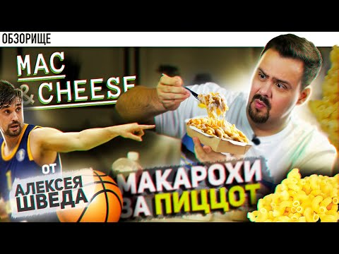 Доставка Mac & Cheese   Алексей Швед продает макароны за 500р