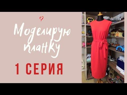 МОДЕЛИРУЮ ПЛАНКУ/Красное платье/1 серия