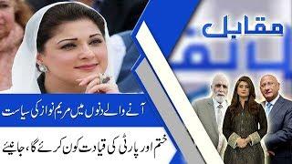 MUQABIL With Haroon Ur Rasheed | 29 May 2019 | Zafar Hilaly | Sarwat Valim | 92NewsHD