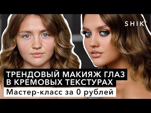 Трендовый макияж глаз в кремовых текстурах / Мастер-класс за 0 рублей / SHIK