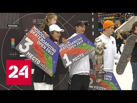 Профессиональные скейтбордисты со всего мира провели соревнования в Москве - Россия 24