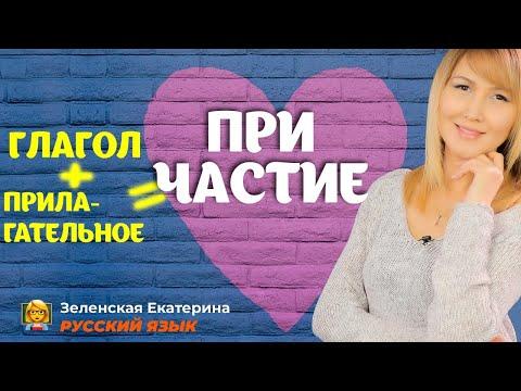 Русский язык. Что такое Причастие?
