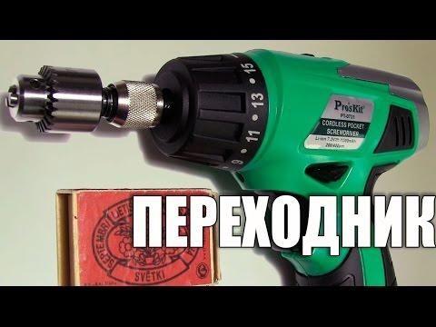 Делаем переходник под сверлильный патрон. - default