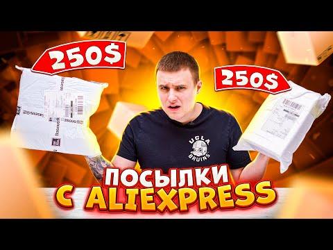 ДОРОГУЩИЕ ГАДЖЕТЫ С ALIEXPRESS! 2 ПОСЫЛКИ ЗА 500$ РАСПАКОВКА!
