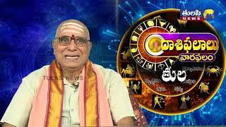 తులరాశి Thula Rasi   Weekly Horoscope from 19-08-19 to 25- 08-19   Rasi Phalalu   Astrology