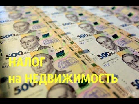 Как платить налог на недвижимость в Украине? | Покупка квартиры на первичке photo
