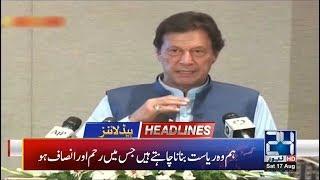 News Headlines  | 8:00pm | 17 Aug 2019 | 24 News HD