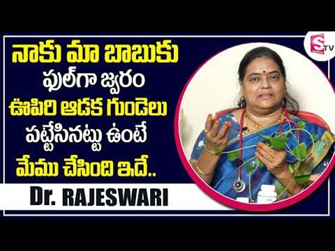 ఈ ఆయుర్వేదిక్ మెడిసిన్ వల్లనే మేము మా ఆరోగ్యాన్ని కాపాడుకోగల్గము   Dr Rajeshwari Health Tips