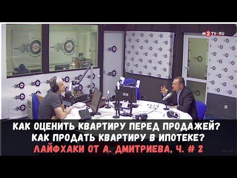 """Как оценить квартиру? Можно ли продать квартиру в ипотеке? А. Дмитриев, АН """"Диал"""", Екатеринбург photo"""