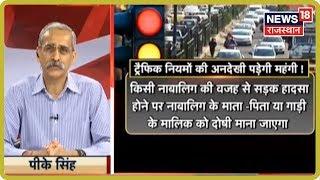 PK Singh, ADG Traffic- ट्रैफिक नियम तोड़ने वालों पर सख्ती से होगी कार्रवाई | सड़क सुरक्षा अभियान