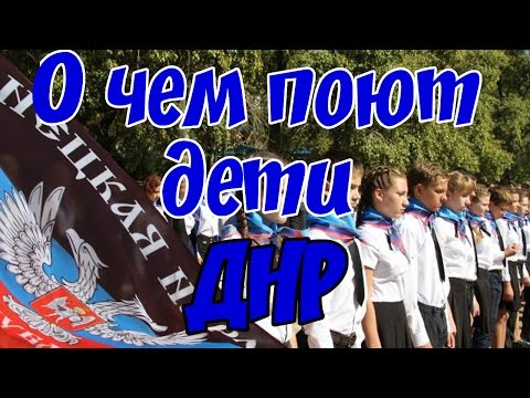 Что поют в школах ДНР на 9 мая (скрытая съемка)