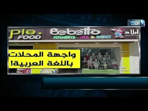 الجزائر تلزم التجار بلافتات مكتوبة باللغة العربية على واجهات محلاتهم وإعلاناتها