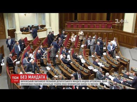 Реакція народних депутатів на позбавлення Артеменка депутатського мандата