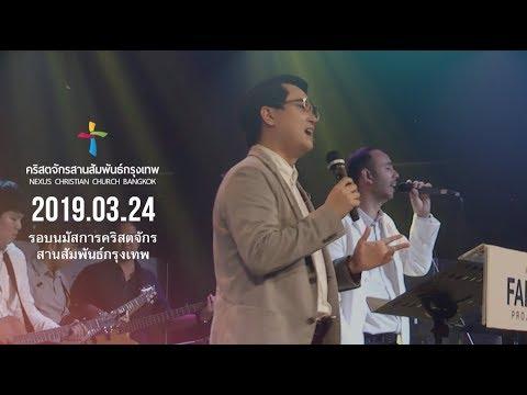 Nexus Bangkok 2019.03.24