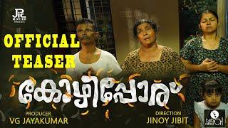 Video Trailer Gagulthayile Kozhipporu