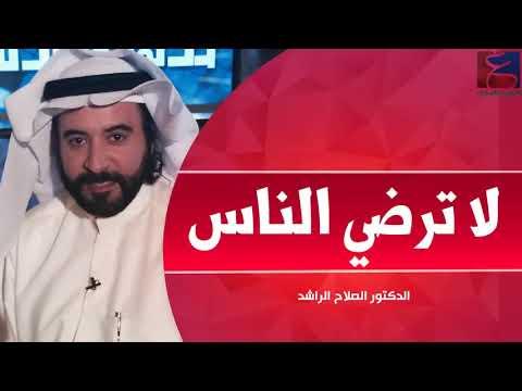 أسباب ضعف الشخصية والثقة بالنفس  الدكتور صلاح الراشد