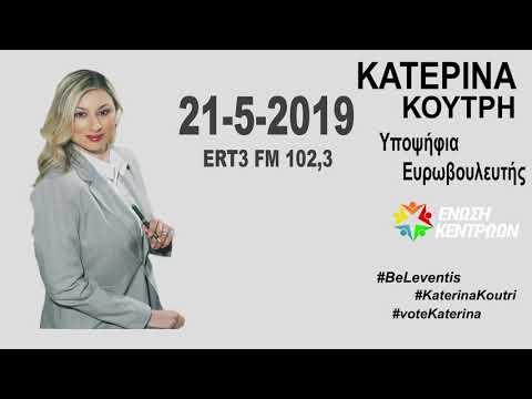 Κατερίνα Κούτρη στο Ράδιο της ΕΡΤ3 (21-5-2019)