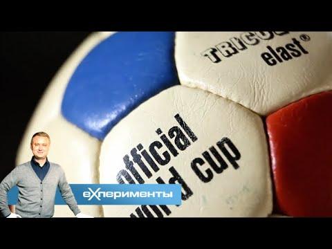 Футбольный мяч | ЕХперименты с Антоном Войцеховским