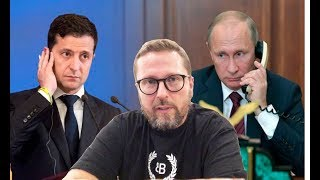 Как Путин Зеленский