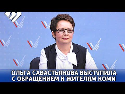 С обращением к жителям Коми сегодня выступила депутат Государственной Думы Ольга Савастьянова