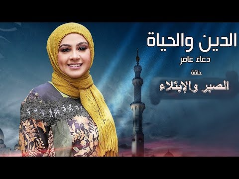 """برنامج الدين والحياة مع دعاء عامر - """" الصبر والإبتلاء """"حلقة الثلاثاء 24- 4 - 2018 - Aldeen wel hayah"""