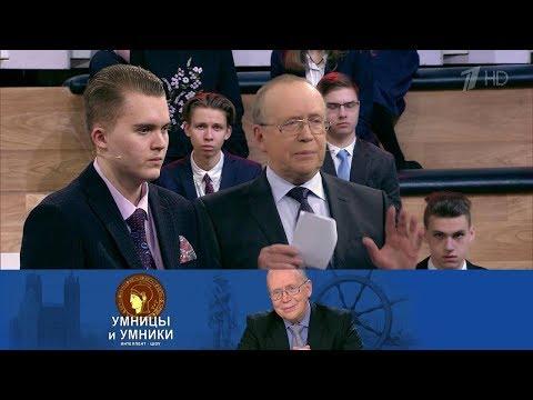 Умницы и умники. Выпуск от 26.05.2018