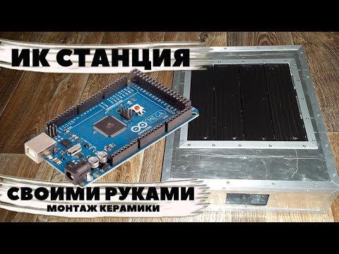 Инфракрасная паяльная станция своими руками. Монтаж керамики. Дешевая ИК станция на Arduino. photo