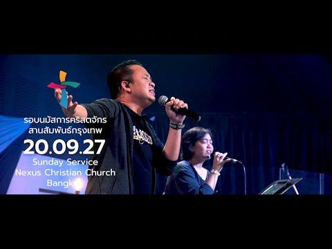 Nexus Bangkok  2020/09/27