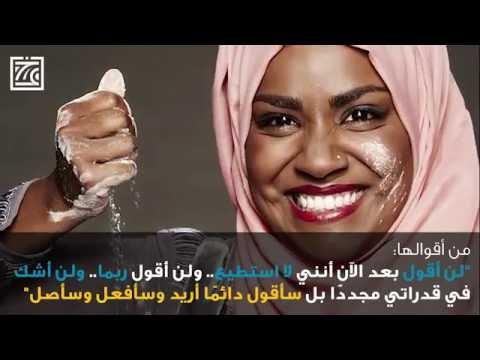 نادية حسين  - مسلمون متميزون