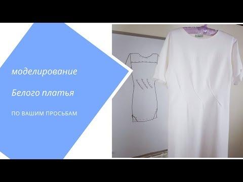 Моделирую белое платье. Лён, косые вытачки на талии.