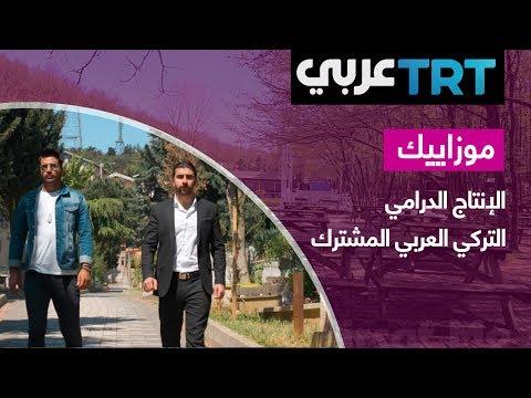 الإنتاج الدرامي التركي العربي المشترك.. لقاء مع الممثل سويلم سويلم | موزاييك حلقة 20