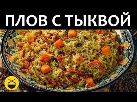 ООЧень ВКУСНЫЙ ПЛОВ! Секрет Приготовления Азербайджанского Плова с Тыквой!