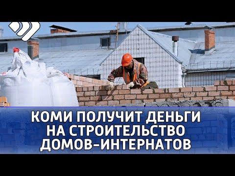 Коми получит дополнительные деньги на строительство домов-интернатов для инвалидов и пожилых