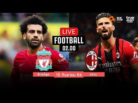 🔴 LIVE FOOTBALL : ลิเวอร์พูล 3-2 มิลาน ฟุตบอลยูฟ่าแชมเปี้ยนส์ลีกพากย์ไทย 15-9-64