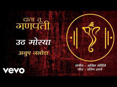 Uth Morya - Official Full Song | Data Tu Ganpati | Anup Jalota - UC3MLnJtqc_phABBriLRhtgQ