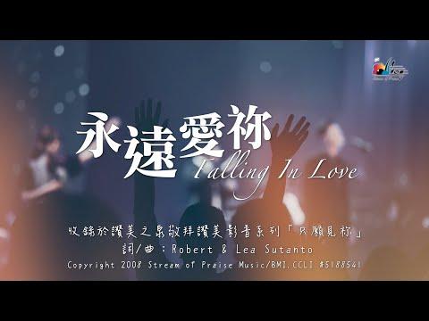 Falling In LoveMV (Official Lyrics MV) -  (1)