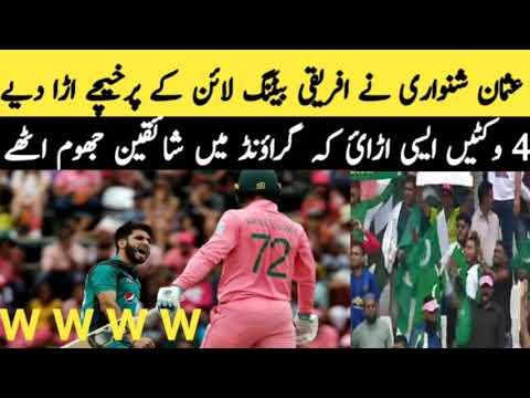 Usman Shinwari Taking 4 Wickets  Vs South africa 4th ODI 2019