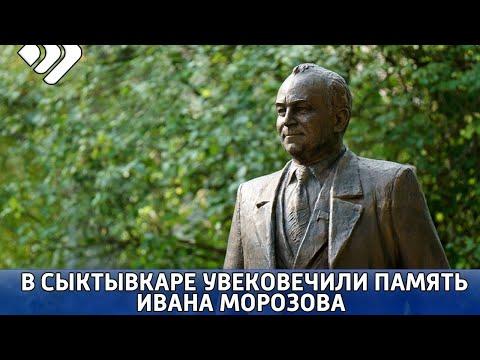 Центральным событием сегодня стало открытие памятника видному политическому деятелю Ивану Морозову
