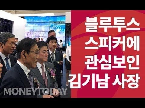 최신형 블루투스 스피커에 관심보인  삼성전자DS 김기남 사장